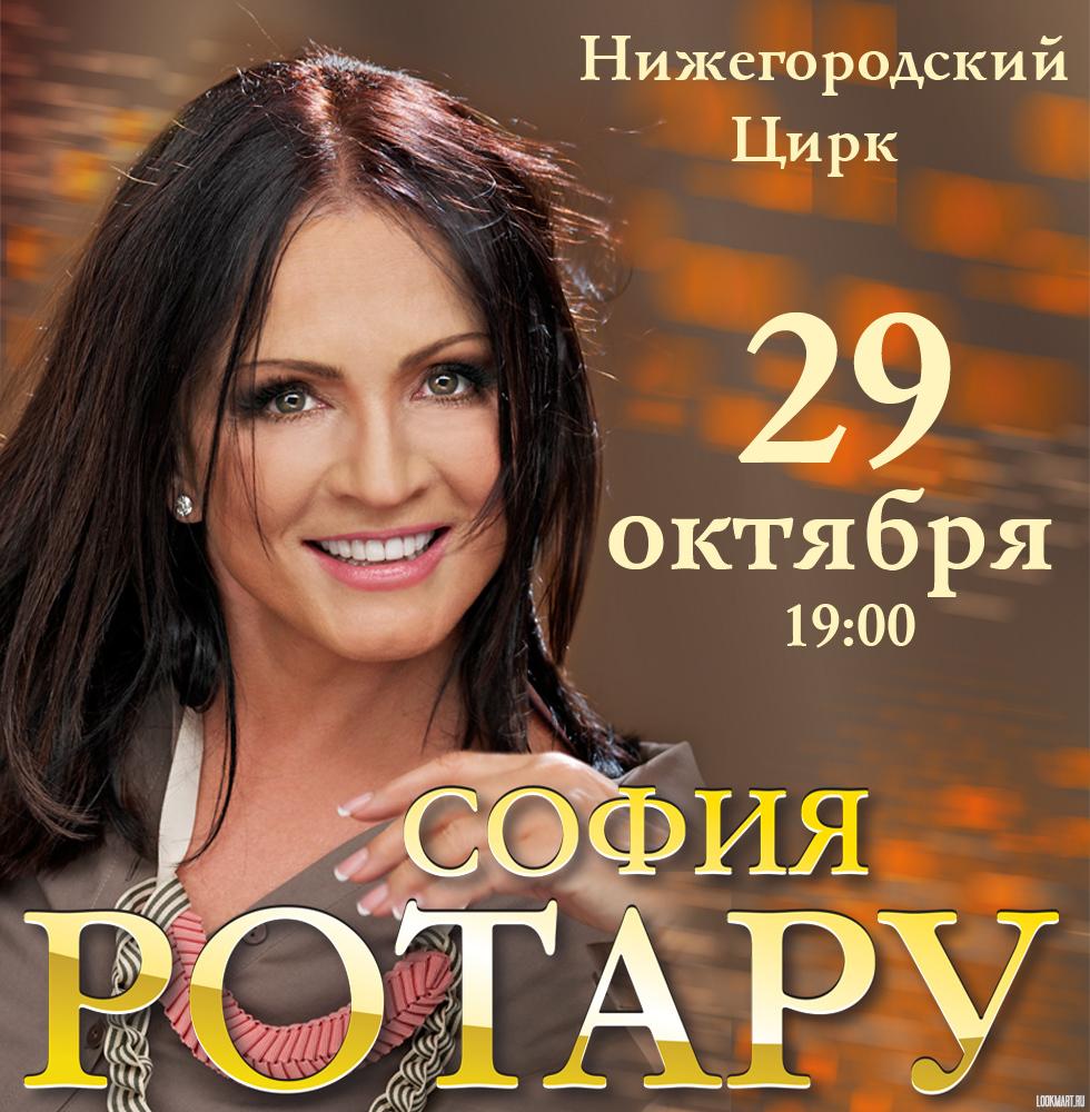 Все песни софия ротару mp3 слушайте онлайн на сайте (69 в 1983 году софия ротару дала 137 концертов в колхозах и